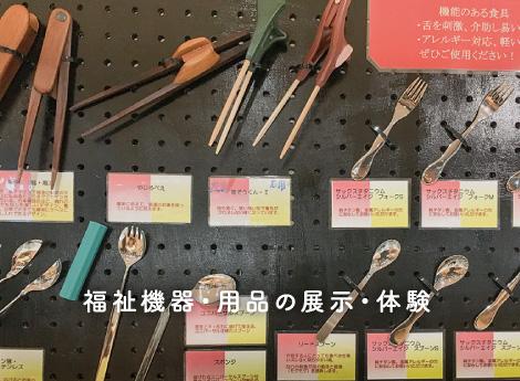 福祉機器・用品の展示・体験