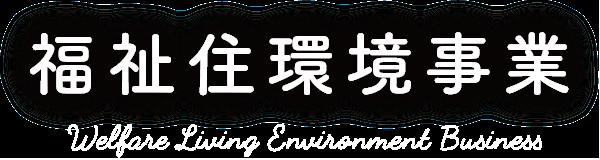 福祉住環境事業
